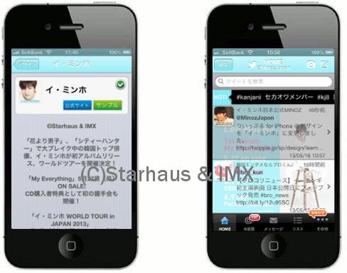 Minho_iPhoneSKIN.jpg