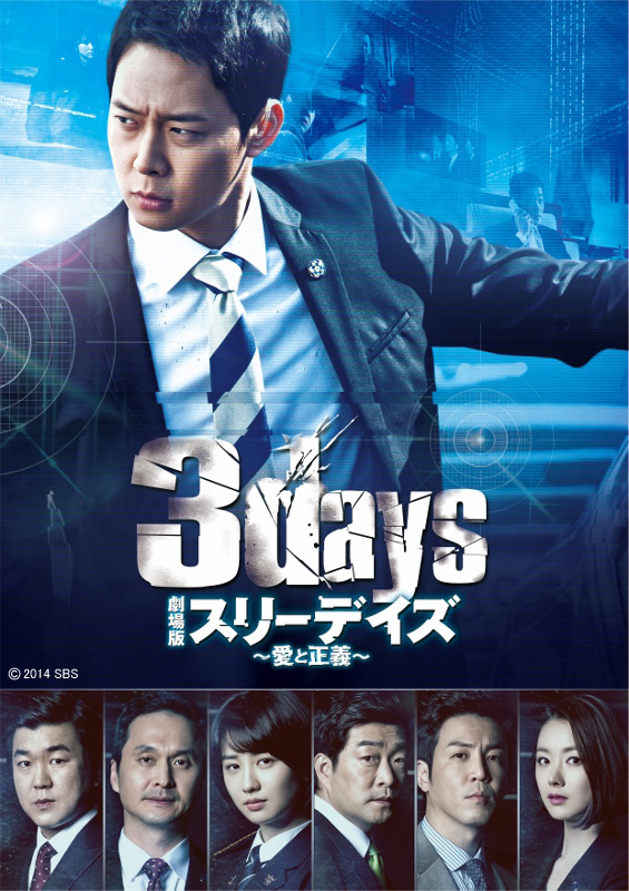 3days-movie_pamph