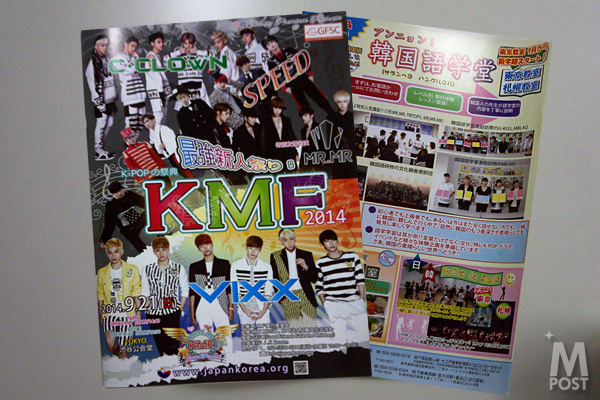 kmf2014_01