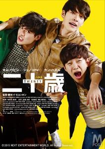 20150626_hatachi_poster