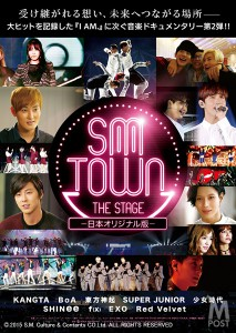 20150712_SMTOWN_poster