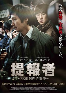 20150731_teihousha_poster