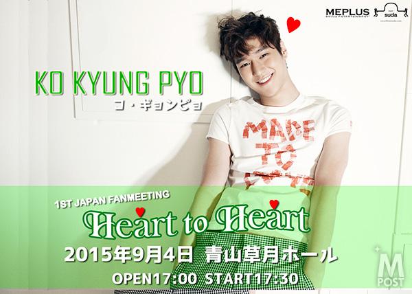 20150804_kokyungpyo_poster