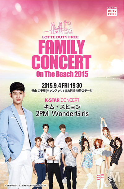 20150810_lotte_poster
