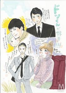 20150813_itoshiikimi_illust