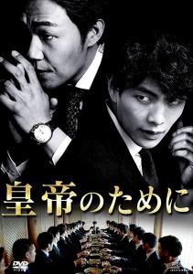 20150915_koutei_dvd