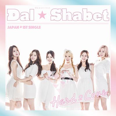 20151007_dalshabet_Hard2Love