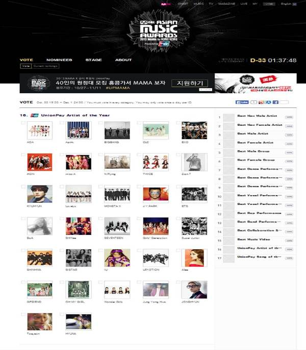 2015MAMA voting page