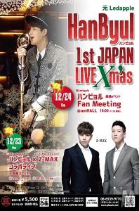 20151116_HanByul_poster