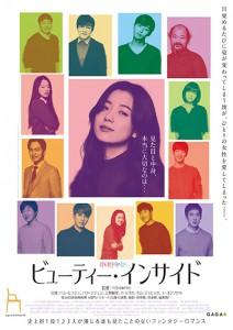 20151130_beautyinside_poster