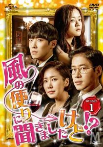 20160128_kazenotayori_box