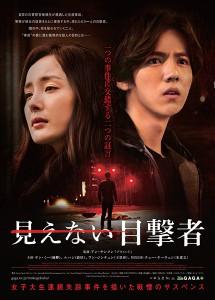 20160212_mokugekisha_poster