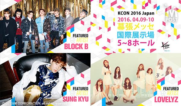 20160226_KCON2016Japan_02
