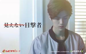 20160308_mokugekisha_movieticket_03