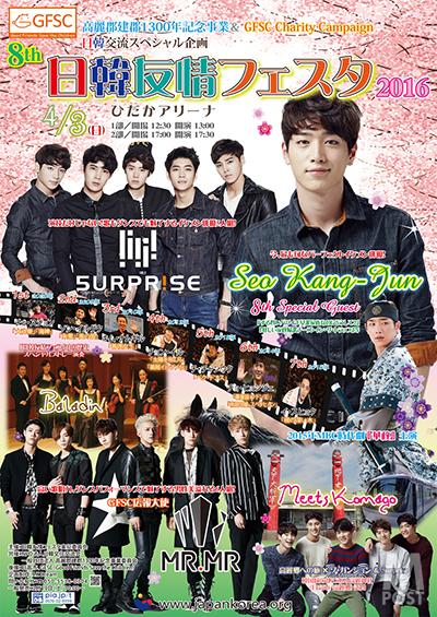 20160313_8thyujofes2016_poster