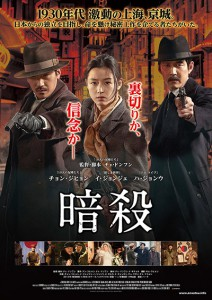 20160422_ansatsu_poster