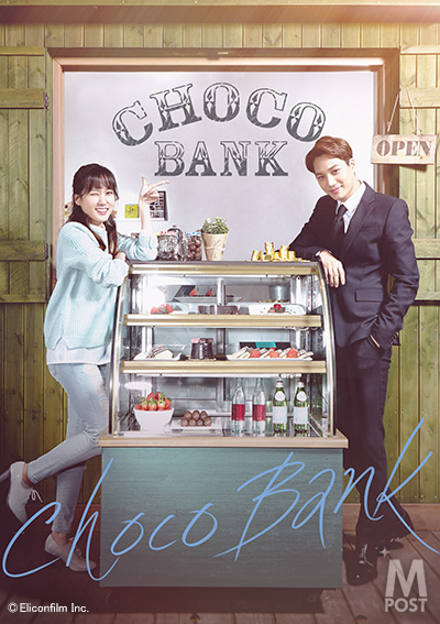 20160531_chocobank_poster
