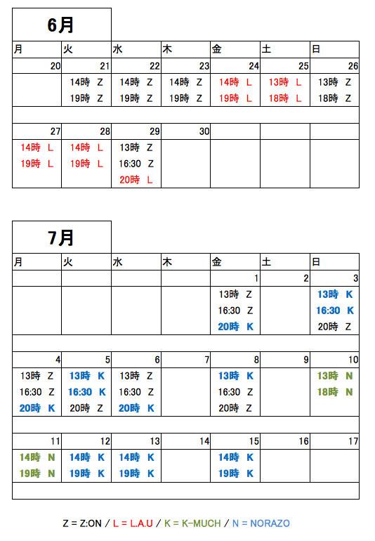 20160611_HY_LiveSchedule