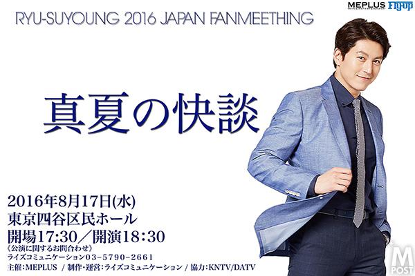 20160702_ryusuyoung_poster