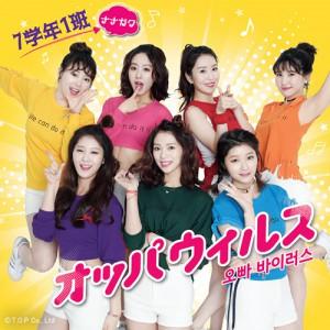 20160703_nanagaku_TypeA