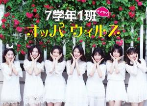 20160703_nanagaku_TypeB