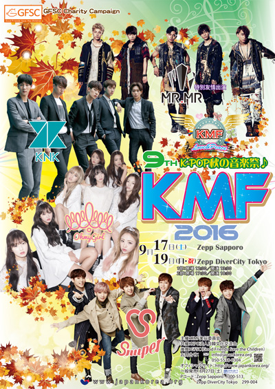 20160711_KMF2016_poster