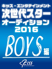 20160718_kissentboys_main