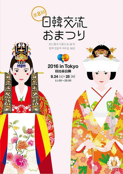 20160829_nikkan-omatsuri