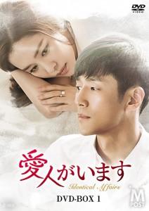 20160904_aijin_DVDBOX1_s