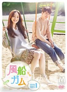 20160905_FusenGum_DVDBOX1_s