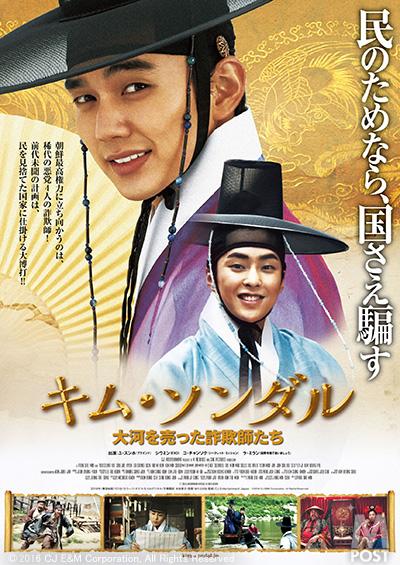 20161019_kimseondal_poster