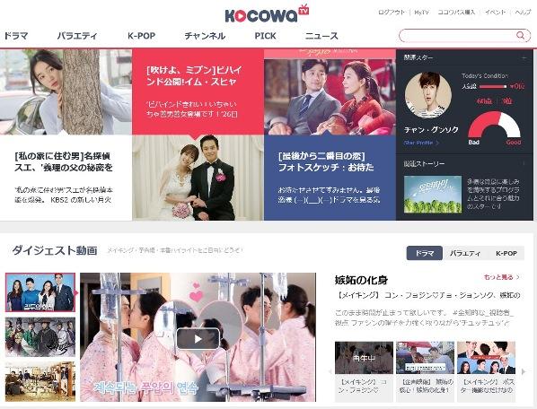 20161104_kocowa