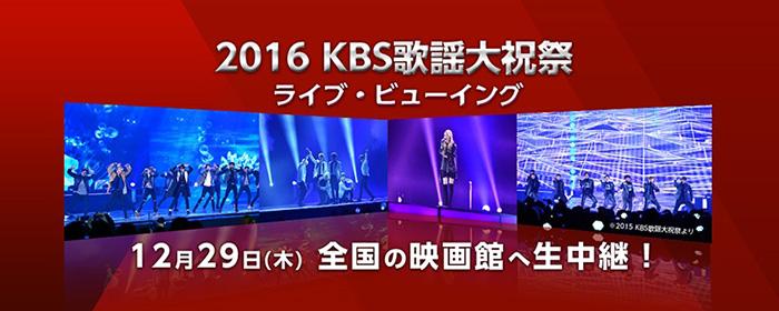20161214_kbssongfestival_main