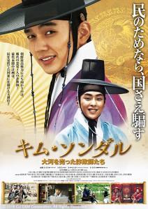 20170109_kimseondal_poster
