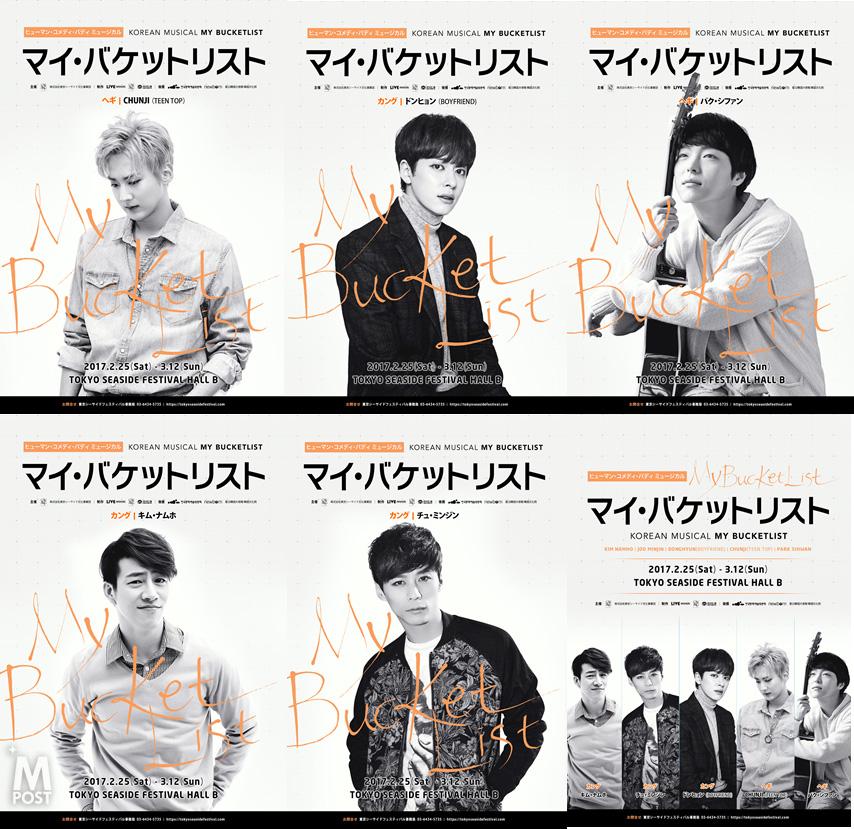 20170115_mybucketlist_poster_all