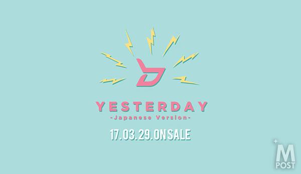 20170204_BlockB_Yesterday