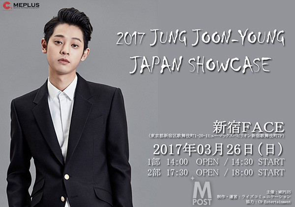 20170205_JungJoonYoung_poster