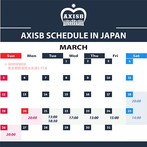 20170303_AxisB_schedule