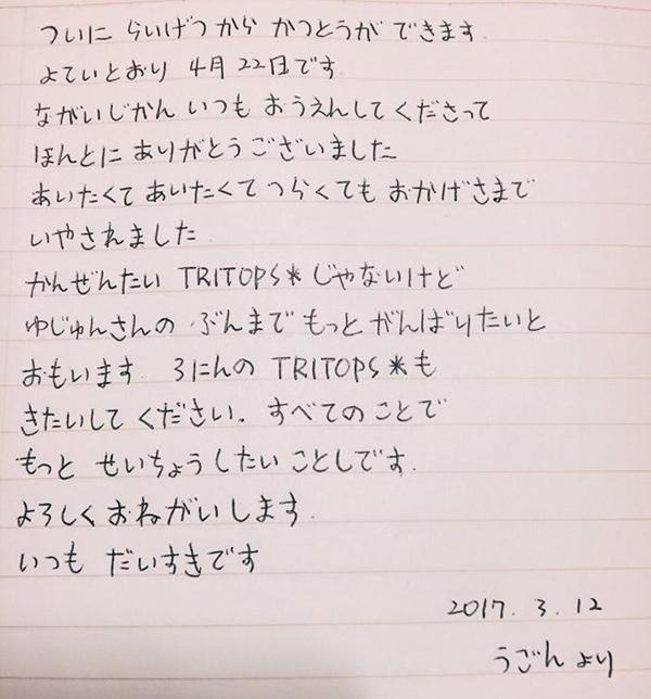 20170321_TRITOPS_Woogon