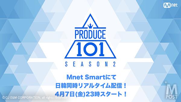 20170326_PRODUCE101_main