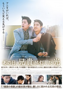 20170326_aniki_poster