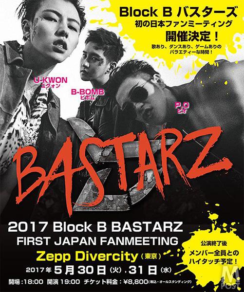 20170417_BlockB_BASTARZ_fanmeeting