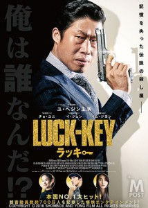 20170417_LUCK-KEY_tirashi_omote