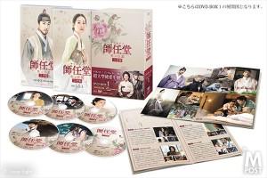 20170419_saimdang_DVDBox1
