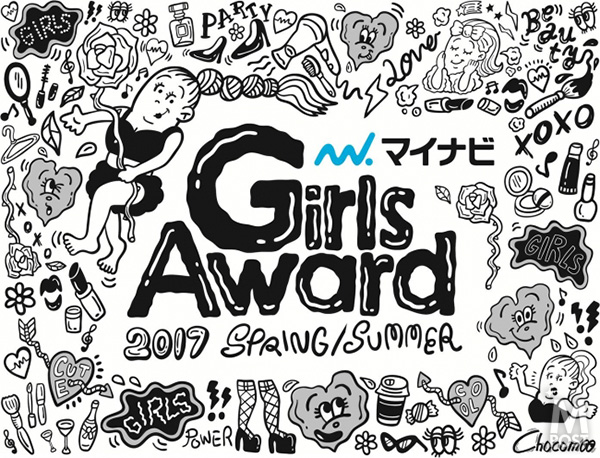20170423_GirlsAward_main