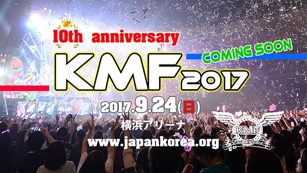 20170425_KMF_comingsoon