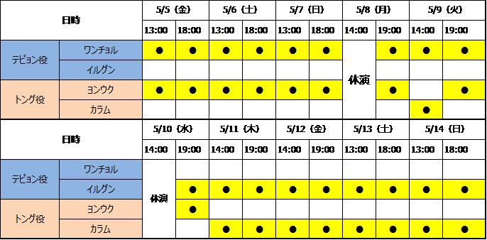 20170505_anakoi_schedule