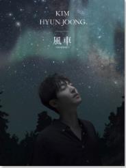 20170515_KimHyunJoong_rewind_A