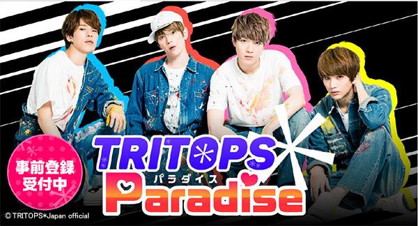 20170531_TRITOPS_Paradise