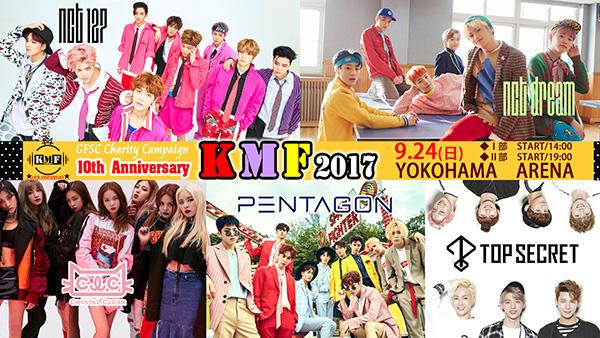 20170624_KMF2017_Title